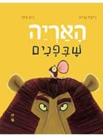 The Lion Inside (Hebrew)