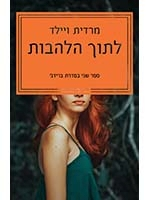 Into the Fire (Hebrew)