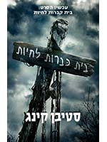 Pet Sematary (Hebrew)