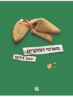 The Coincidence Makers (Hebrew)- Retro-Geffen Award 2018