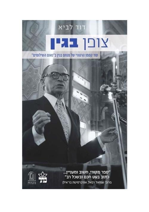The Begin Code (Hebrew)