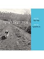 Panda Goes Grazing (Hebrew)