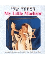 My Little Machzor. A Child's First Prayer Book for the High Holy Days  Hebrew-English