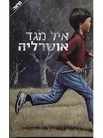 Oshralia (Hebrew)