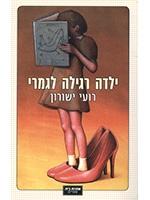 Yalda Ragila L'Gamrei (Hebrew)