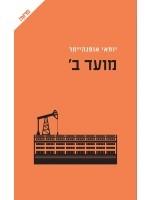Moed Bet (Hebrew)