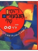 My Many Colored Days (Hebrew)