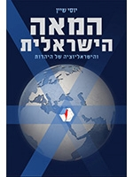 Heimah HaYisraelit (Hebrew)