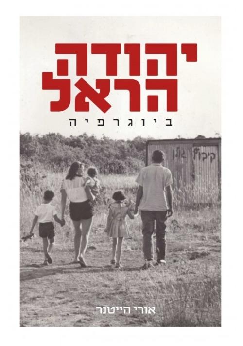 Yehuda Harel- A Biography (Hebrew)