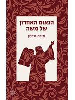 Moses' Final Oration (Hebrew)