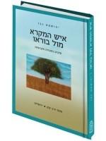 Biblical Man and his Maker (Hebrew)