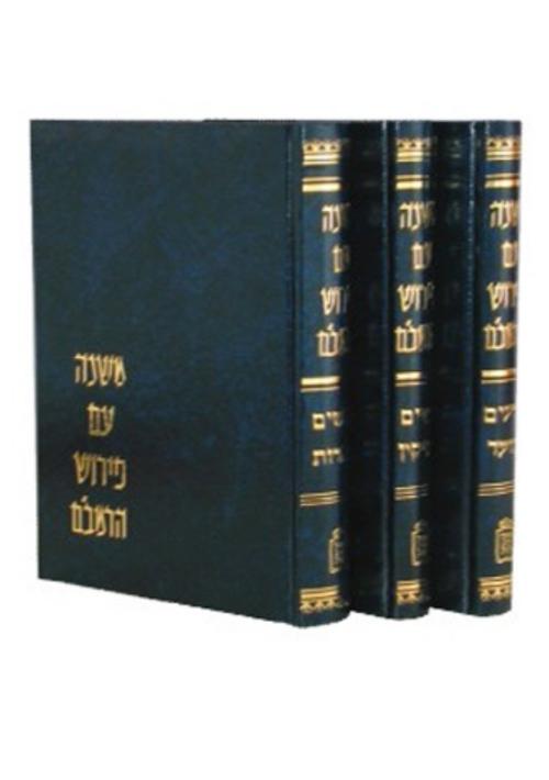 Maimonides Commentary on The Mishnah (Hebrew) 3 volumes Kapach- 3 volume set (Hebrew)