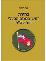 Bchirat Rosh Hamitah Haklali Shel Tzahal (Hebrew)