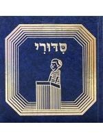 My Prayer Book - Sidduri  Hebrew