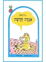 New Legend (Hebrew)