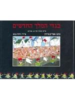 The Emperor's New Clothes (Hebrew)