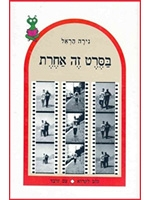 A Different Film (Hebrew)