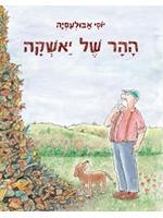 Yashka's Mountain (Hebrew)
