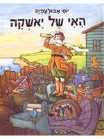 Yashka's Island (Hebrew)