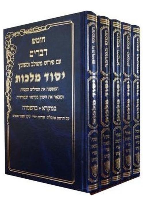 Yesod Malchut Torah with Rashi (Hebrew) 5 Volume Set