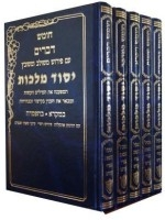 Yesod Malchut Torah (Hebrew) 5 Volume Set