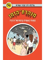 Time Tunnel Volume 70 (Hebrew)- The Last Bastion in Deborah's Cowshed