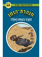 Time Tunnel Volume 65 (Hebrew)- Battle in Ella Valley
