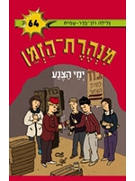 Time Tunnel Volume 64 (Hebrew)- Days of Austerity