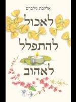 Eat, Pray, Love (Hebrew)
