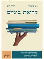 Kriat Beynaim - Intermediate Hebrew Reader