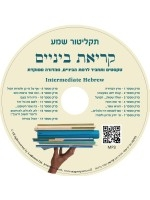 Kriat Beynaim - Intermediate Hebrew Reader (Audio CD)
