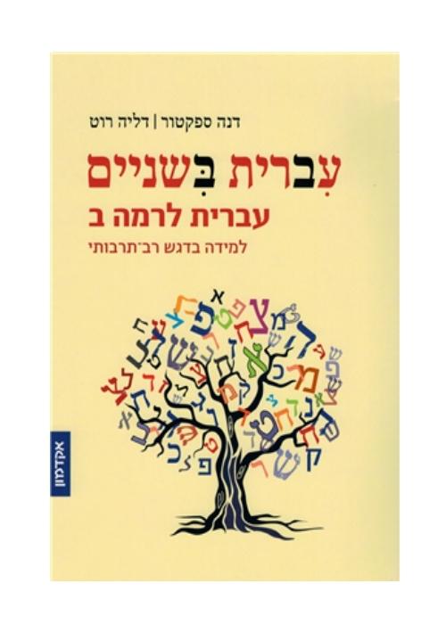 Hebrew: Take 2. Second Level Hebrew. Multi Cultural Approach