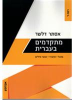 Progressing in Hebrew- Level Dalet: Lower Advanced