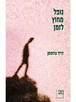 Falling Out of Time (Hebrew)
