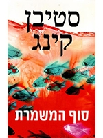 End of Watch (Hebrew)