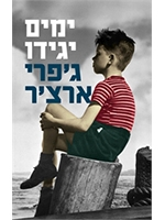 Only Time Will Tell (Hebrew)