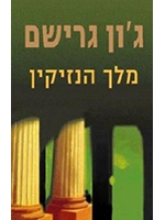 The King of Torts (Hebrew)
