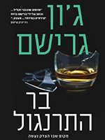 The Rooster Bar (Hebrew)