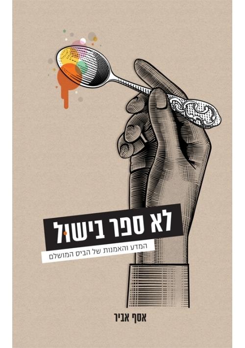 Not a Cookbook (Hebrew)