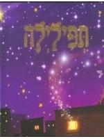 Tefilayla (Hebrew)