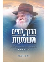 Toward a Meaningful Life (Hebrew)