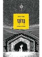 The Bronz Age Canaanite Fantasy (Hebrew)