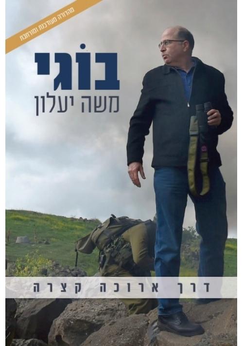 The Long Short Road (Hebrew)
