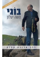 The Long Short Road (Hebrew)