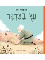 Etz Bamidbar (Hebrew)