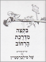 Where the Sidewalk Ends (Hebrew)