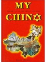 My China