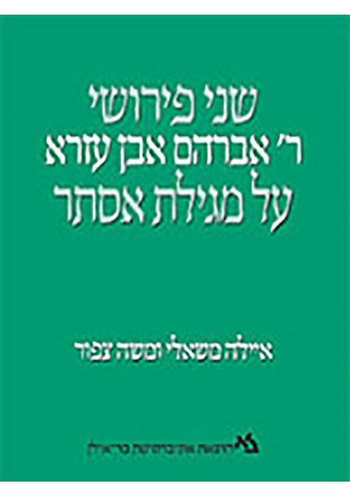 Abraham Ibn Ezra's Two Commentaries on Megilat Esther (Hebrew)