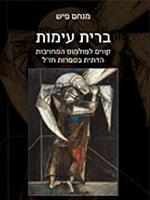 Covenant of Confrontation: A Study of Non-Submissive Religiosity in Rabbinic Literature (Hebrew)