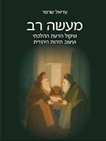 Ma'ase Rav (Hebrew)